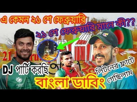 এ কেমন ২১ শে ফেব্রুয়ারি !! Bangla Dubbing Video 2019   International Mother Language Day