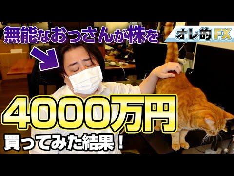 無能なおっさんが株を4000万円買ってみた結果!!!