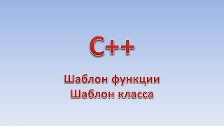 C++. Шаблон функции. Шаблон класса