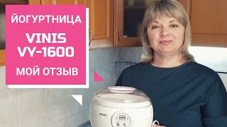 Йогуртница VINIS VY-1600, обзор и отзыв