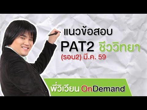 แนวข้อสอบ PAT2 ชีวะ (รอบ2) มี.ค 59 by พี่วิเวียน ออนดีมานด์