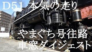 【D51 200、本気の走り】D51牽引SLやまぐち号往路 車窓ダイジェスト