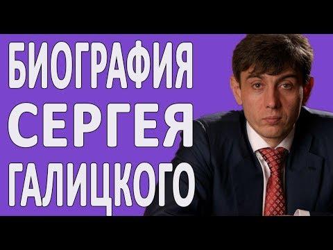 Самый богатый армянин России - Биография Сергея Галицкого