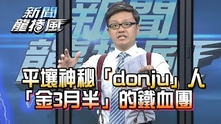 【完整版】2016.11.25新聞龍捲風 平壤神秘「donju」人 「金3月半」的鐵血團?