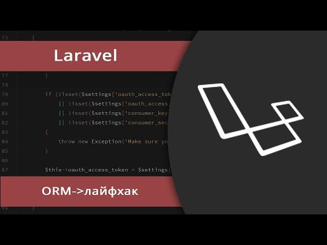 Секретные возможности ORM в Laravel