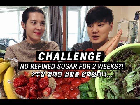 CHALLENGE: No Refined Sugar for 2 Weeks?! 😱 2주동안 설탕을 끊었더니 몸에 온 반응은?