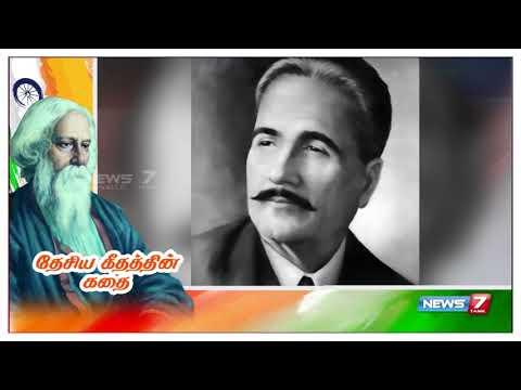 தேசிய கீதத்தின் கதை ¦ A Documentary of National Anthem ¦ News7 Tamil