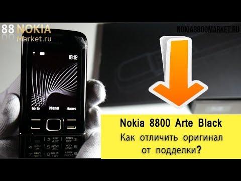Здесь можно купить nokia 8800 оригинал от 850 $ до 2000 $. Делом – коллекционирую и продаю легендарные телефоны нокиа 8800 и.