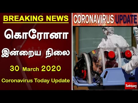 #EXCLUSIVE : கொரோனா இன்றைய நிலை | 30 March 2020 | Live Coronavirus Today Update