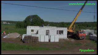 видео Перекрытия для дома из пеноблоков