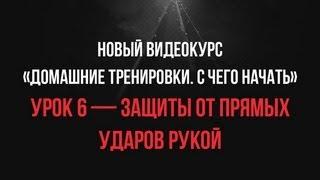 Урок 6 —  Защиты от Прямых Ударов Рукой • видеокурс «С Чего Начать»