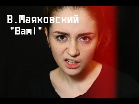 """В. Маяковский """"Вам!"""""""