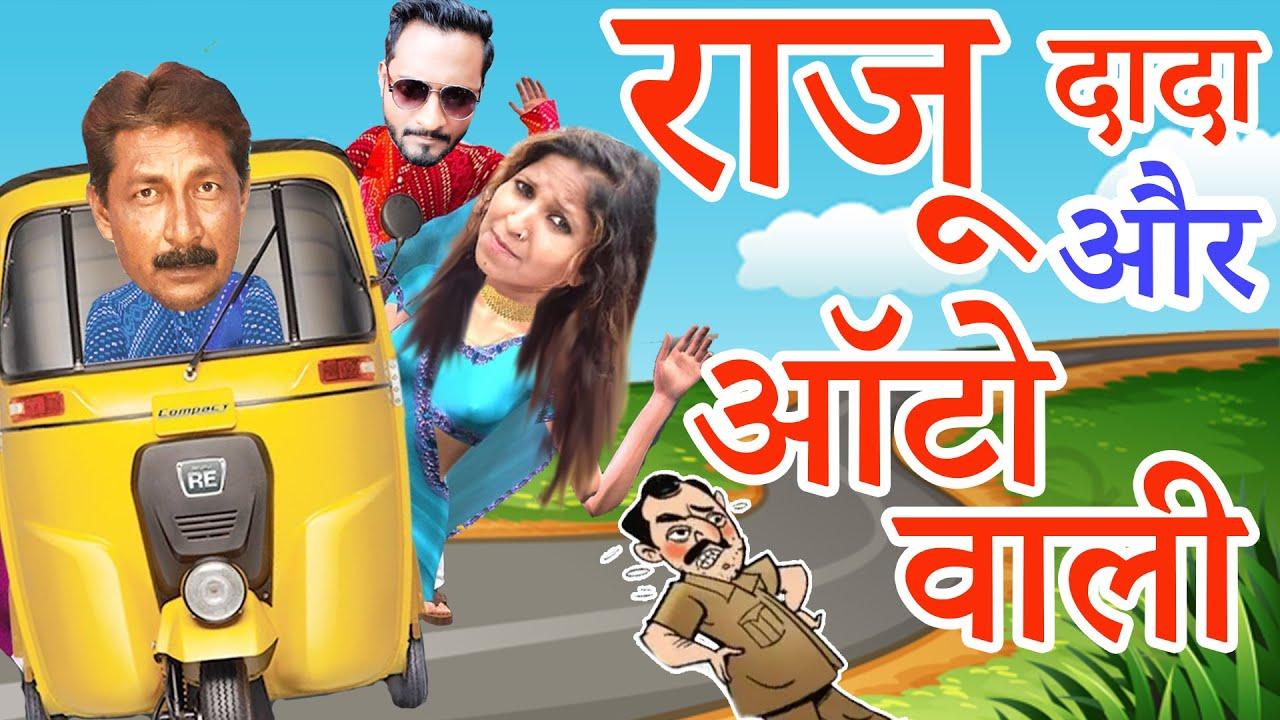RAJU DADA AUR AUTO WALI || राजू दादा और ऑटो वाली || Khandeshi Comedy Video @A R Khandeshi Comedy