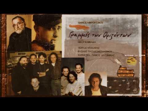 Γραμμές Των Οριζόντων full album(Θάνος Μικρούτσικος-Νίκος Καββαδίας)1991