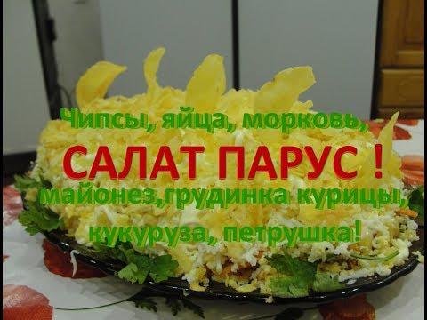 Как приготовить салат парус