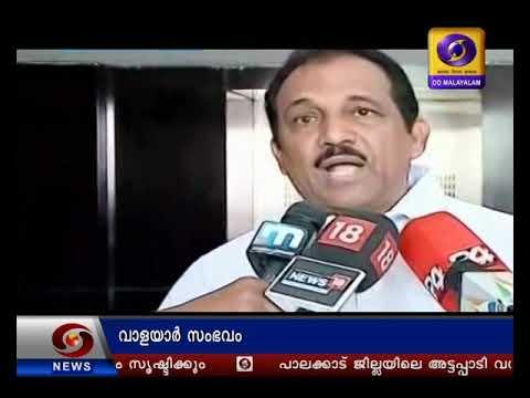 മധ്യാഹ്ന വാർത്തകൾ ദൂരദർശൻ 29 ഒക്ടോബർ 2019| Doordarshan Malayalam News| @1300 pm on 29-10-2019