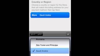 طريقة تغيير الدولة لمتجر ابل ابستور How to change the Country  on appstore