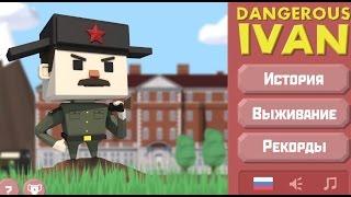 Dangerous Ivan - Опасный Иван на Android(Обзор/Review)