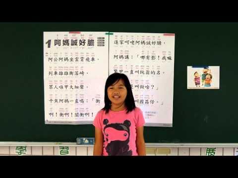 20120925五甲本土語 - YouTube pic
