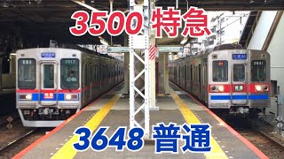 【逆転現象】6両化された京成3648編成が3500形の特急に追い抜かされる動画