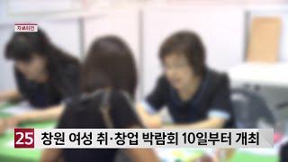 창원 여성 취·창업 박람회 창원시여성회관서 개최