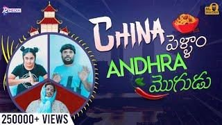China pellam Andhra mogudu    Prasad Behara   Mr Macha