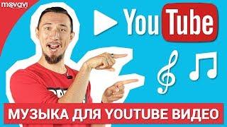 как сделать свое видео с музыкой бесплатно
