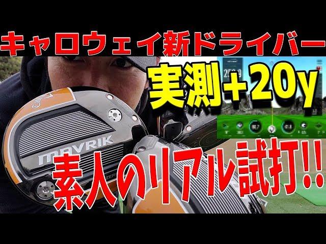 【Callaway MAVRIK】飛距離がやばいキャロウェイ新作ドライバーマーベリック!