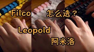 Filco Leopold 阿米洛 三个千元级键盘 教你怎么选