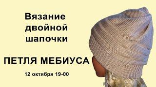 """Машинное вязание шапочки """"Петля Мебиуса"""" с  двойным подгибом и резинкой, #связалипобежали"""