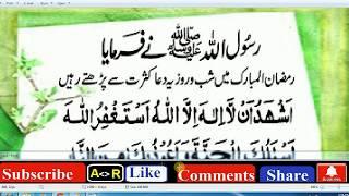 Daily Dua / Ramzan Ki Dua