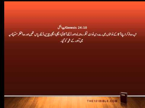 Bible Urdu 01 Genesis