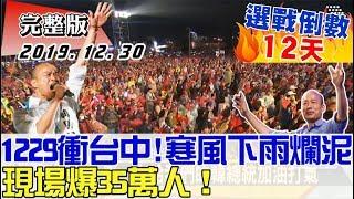 2019.12.30【#新聞大白話】1229韓流衝台中! 寒風下雨爛泥 爆35萬人