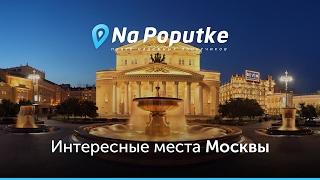 Смотреть видео Достопримечательности Москвы. Попутчики из Днепропетровска в Москву. онлайн