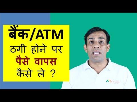 Bank/ATM fraud? ? Get your money back !! बैंक/ ATM ठगी होने पर पैसा वापस कैसे ले?