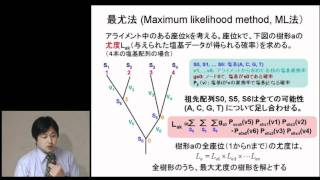 【ゲノムリテラシー講座】分子系統解析(講義3)