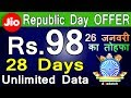 Jio Republic Day Offer Unlimited Rs.98    Jio New Plans 2018    Jio 2GB/Day Data Rs.498 Only