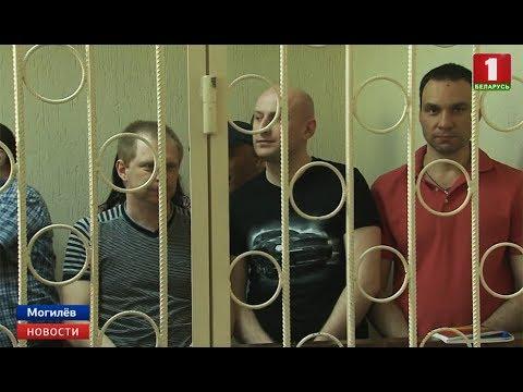 В Могилёве вынесен приговор сотрудникам таможни и их подельникам