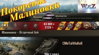 TVP T 50/51  Покорение Малиновки!  World of Tanks 0.9.15.1