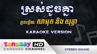 ស្រស់ដូចគ្នា ភ្លេងសុទ្ធ ឆ្លងឆ្លើយ - Tonsaay Karaoke - Khmer Instrumental