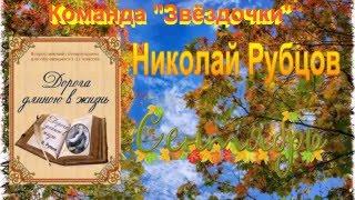 видео стихотворение николая рубцова