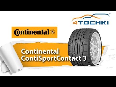 Обзорный видеоролик о шинах Continental ContiSportContact 3
