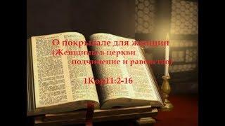 О покрывале для женщин (Женщины в церкви подчинение и равенство) 1Кор11:2-16(Для глухих)