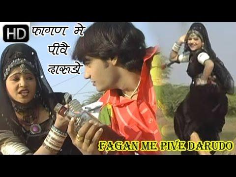 राजस्थानी सुपरहिट सांग 2016 - फागण में पीवे दारूडो  - रानी रंगीली - Super Hit Songs 2016