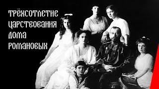 Трёхсотлетие царствования дома Романовых (1913) фильм смотреть онлайн