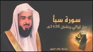 سورة سبأ للشيخ خالد الجليل تلاوة ايوبية رائعة من ليالي رمضان 1438
