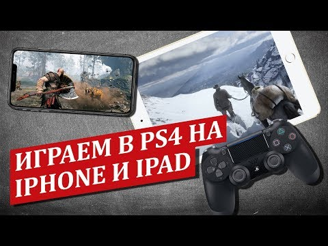 Игры PlayStation 4 на IPad! PS4 Remote Play на IOS