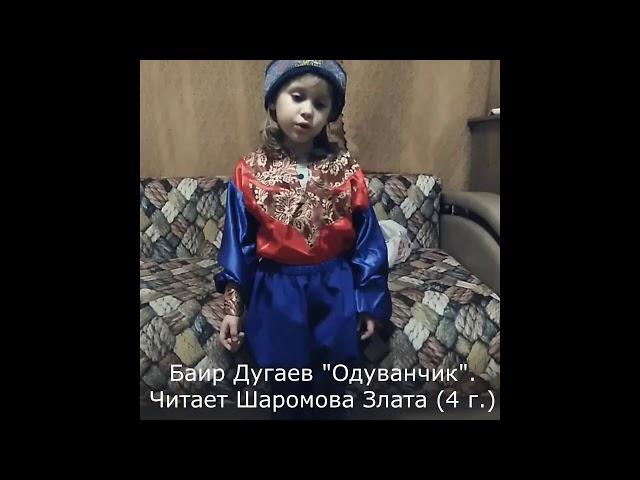 Изображение предпросмотра прочтения – ЗлатаШаромова читает произведение «Одуванчик» Б.С.Дугаева