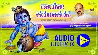 Kaayo Karunakarane| Kannada Audio Juke Box| Sung By : Vidyabhushan