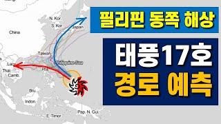 필리핀 동쪽 해상 태풍…